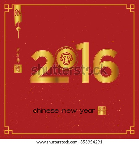 Chinese zodiac: monkey .Translation of small text: 2016 year of the monkey