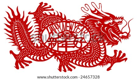 Chinese Zodiac of Dragon Year. Three Chinese characters on the dragon's body mean happy new year, it sounds like SHEEN NANE HOW in Chinese, and dragon is pronounced LOONG in Chinese. - stock vector