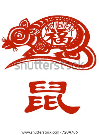 Chinese Zodiac of mouse Year. The first day of Mouse year will be 2/7/2008. The Chinese character in the mouse's body  means happy or lucky, it pronounced FOO in Chinese. - stock vector