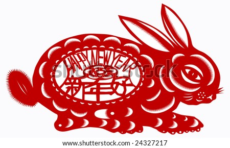 Chinese Zodiac of Rabbit Year. Three Chinese characters on the rabbit's body mean happy new year, it sounds like SHEEN NANE HOW in Chinese, and rabbit is pronounced TO ZI in Chinese. - stock vector
