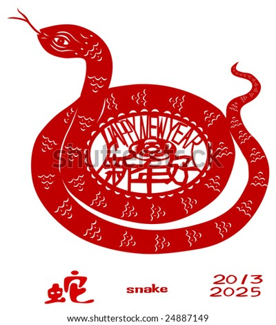 Chinese Zodiac of Snake Year. Three Chinese characters on the snake's body mean happy new year, it sounds like SHEEN NANE HOW in Chinese, and snake is pronounced SOA in Chinese. - stock vector