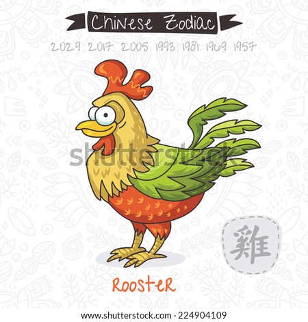 Chinese Zodiac. Sign Rooster. Vector illustration - stock vector