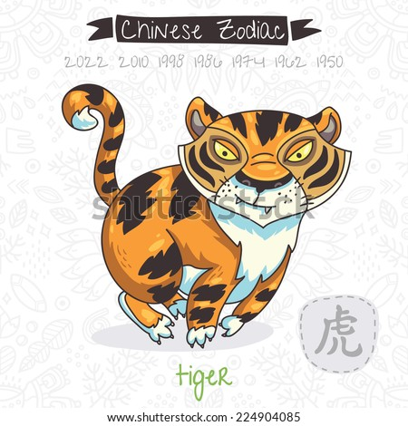 Chinese Zodiac. Sign Tiger. Vector illustration - stock vector