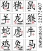Chinese zodiac signs - stock photo