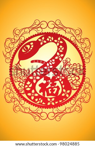 Chinese Zodiac - Snake Design - stock vector