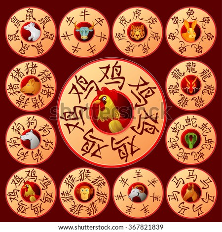 Chinese zodiac with twelve cartoon animals and corresponding hieroglyphs. Main emblem with rooster symbol for 2017