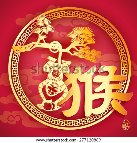 Chinese zodiac year of the monkey design .Translation of big text and small icon : Monkey