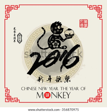 Chinese zodiac: 2016 Year of the monkey / Stamps which on the attached image Translation: Everything is going very smoothly / Chinese wording translation:Happy new year  - stock vector