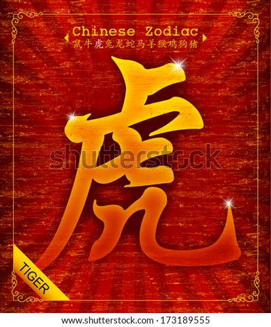 Chinese Zodiac - Year of the Tiger - stock vector