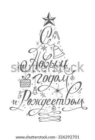 Christmas tree vector hand drawn vintage illustration with gifts and bells. Happy new year in russian. - stock vector