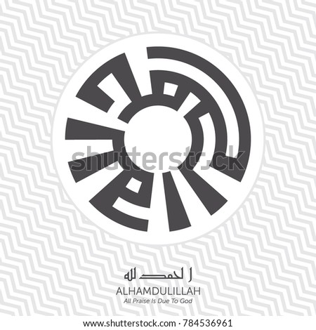 Alhamdulillah stock images royalty free images vectors circle kufic calligraphy of dhikr word alhamdulillah all praise is due to god with thecheapjerseys Images