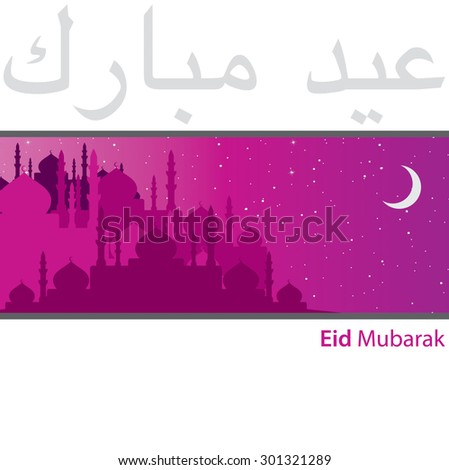 City of Mosques 'Eid Mubarak' (Blessed Eid) card in vector format. - stock vector