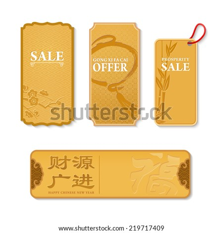 """Classy Chinese new year card. Chinese character  """" cai yuan guang jin """" means - Money & richness come to you. """"fu""""  - Wealth. - stock vector"""
