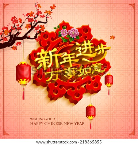 "Classy Chinese new year card. Chinese character  "" Xin Nian Jin Pu "" means - Good achievement and progressing at new year. ""Wan Shi Ru Yi ""  - May all your wishes be fulfilled. - stock vector"