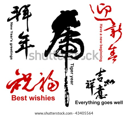 tiger in chinese writing Writing grades p-5th  chinese zodiac animals  learn all about the year of the tiger not just a list of facts, this chinese zodiac printable can be turned .