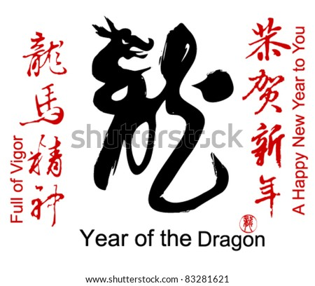 Collection of Chinese Spring Festival Words, 2012 is Year of the Dragon. - stock vector