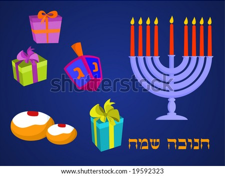 Collection of Hanukah elements, vector illustration - stock vector