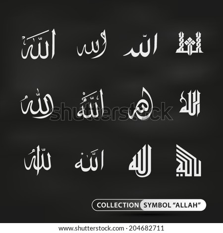Collection of symbol Allah - stock vector