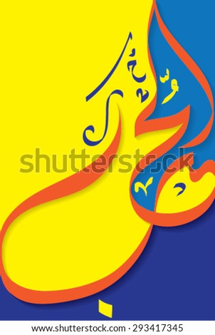 """Colorful Arabic calligraphy means """"LOVE"""" - stock vector"""