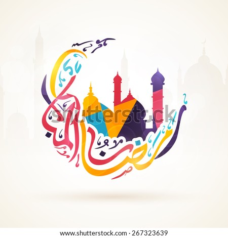Colorful arabic calligraphy text Ramazan-ul-Mubarak (Happy Ramadan) in moon shape with islamic mosque for holy month of muslim community, Ramadan Kareem celebration - stock vector