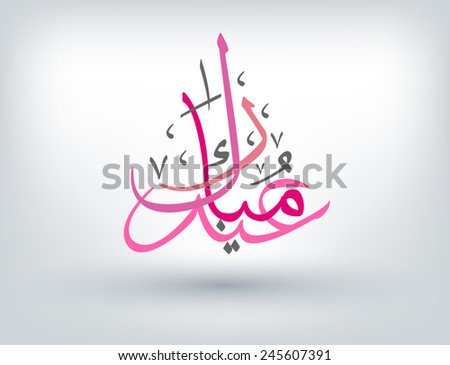 COLORFUL Arabic Islamic calligraphy of text for Muslim Community festival  - stock vector