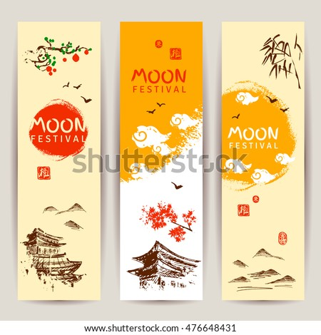 Colorful banner set for Asian Harvest Mid Autumn Festival. Full moon and Korean persimmon trees. Traditional architecture and mountains. Stamps for Blessing, Delight, Joy. Rough vintage style. Vector.