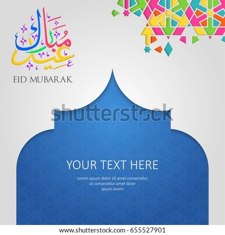 muslim holy day eid Discover amazing muslim holiday cards with zazzle invitations, greeting cards & photo cards in thousands of designs & themes.