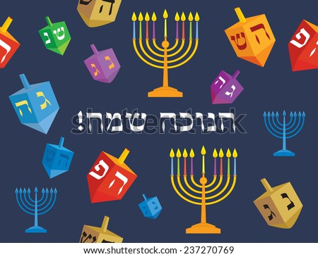 colorful Hanukkah background of Hanukkah menorah with candles and dreidels, with the words 'happy Hanukkah' in Hebrew- Vector illustration - stock vector