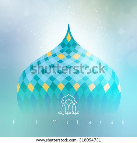 colorful mosaic mosque dome with text and arabic calligraphy Eid Mubarak - Translation : Blessed festival - stock vector