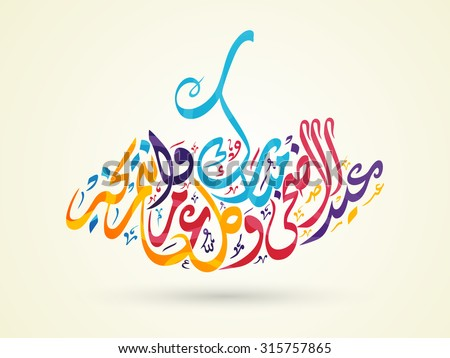 Colourful Arabic calligraphy text Eid-Al-Adha Mubarak, Wakulluamin-Waantumbikhair ( May you be well every Year ) for Muslim Community Festival of Sacrifice celebration. - stock vector