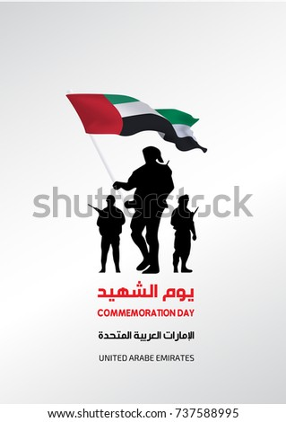 commemoration day of the United Arab Emirates  ; with an inscription in Arabic translation : United Arab Emirates ( UAE ) Martyr's Day