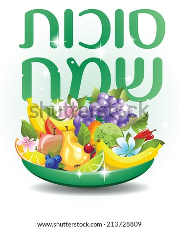 Congratulations for Sukkot - calendar Jewish Holiday with a plate of fruits. EPS10, transparency - stock vector