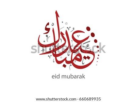 Ramadan Kareem Greeting Card Ornament Golden Stock Vector
