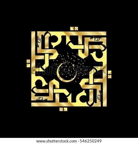 Creative Arabic Islamic Calligraphy of text Eid Mubarak for Muslim ...