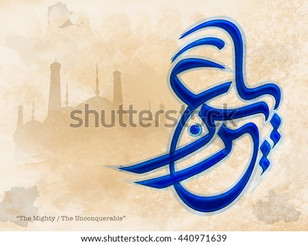 Creative Arabic Islamic Calligraphy of Wish (Dua) Ya Azizu (The Mighty/ The Unconquerable) on Mosque silhouetted grungy background for Muslim Community Festival celebration. - stock vector