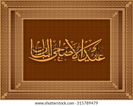Creative artistic frame with Arabic Islamic calligraphy of text Eid-Al-Adha Mubarak for Muslim community Festival of Sacrifice celebration. - stock vector