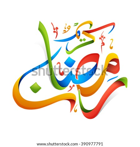 Creative colourful Arabic Islamic Calligraphy of text Ramadan Kareem on white background for Holy Month of Muslim Community celebration. - stock vector