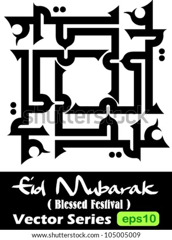Creative composition of 'Eid' arabic calligraphy symbol in kufi fatimiah geometric style. 'Eid' translation is festival and used to name two biggest muslim celebration which is Eid Fitr and Eid Adha - stock vector