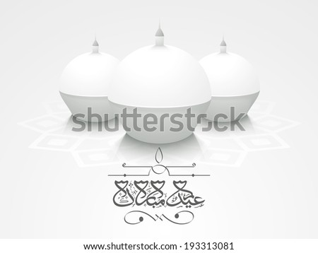 Creative 3D illustration of mosque with Arabic Islamic calligraphy of text Eid Mubarak on grey background, can be use as flyer, poster or banner.  - stock vector