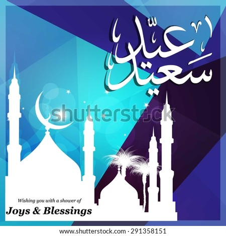 creative decorative Arabic Eid Mubarak Calligraphy with mosque and New Eid moon behind it - Muslim Community festival Eid - Islamic greeting card Vintage blue polygon background - stock vector