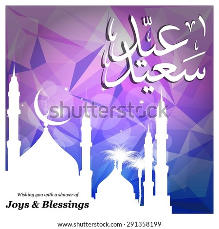 creative decorative Arabic Eid Mubarak Calligraphy with mosque and New Eid moon behind it - Muslim Community festival Eid - Islamic greeting card Vintage Pink Blue Polygon background - stock vector
