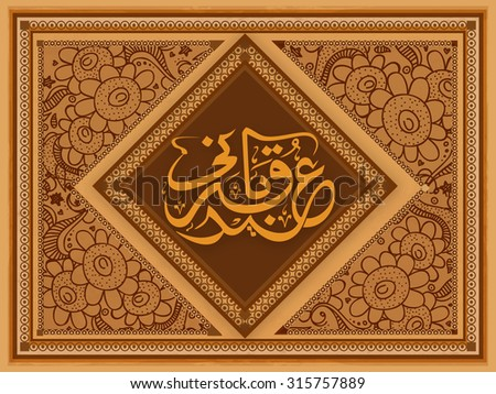 Creative floral design decorated frame with Arabic Islamic calligraphy of text Eid-E-Qurbani for Muslim community Festival of Sacrifice celebration. - stock vector