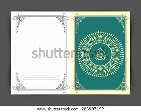 Creative greeting card design decorated with Arabic Islamic calligraphy and floral pattern for Muslim community festival, Eid celebration. - stock vector