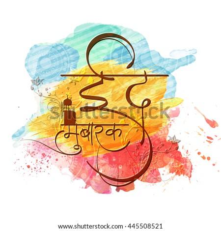 Creative hindi text eid mubarak on stock photo photo vector creative hindi text eid mubarak on colourful abstract background elegant greeting card design for muslim m4hsunfo