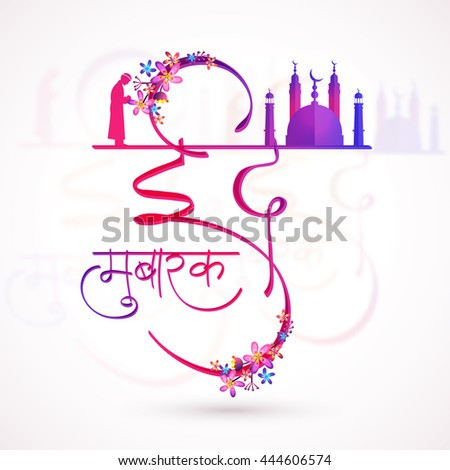 Creative hindi text eid mubarak beautiful stock vector royalty free creative hindi text eid mubarak with beautiful flowers and islamic elements on white background elegant m4hsunfo