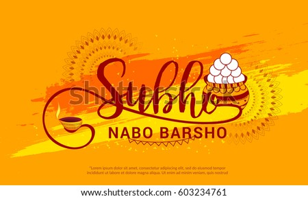 Creative illustration bengali new year pohela stock vector 2018 creative illustration of bengali new year pohela boishakh greeting card background m4hsunfo