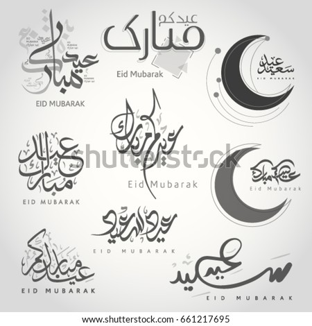Creative Islamic Vector Design Eid Mubarak Greeting Card Template With  Arabic Pattern   Translation Of Text  Eid Card Templates