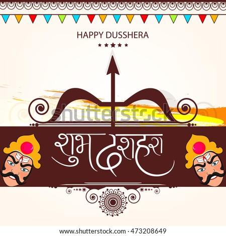 Few lines on dusshera in hindi