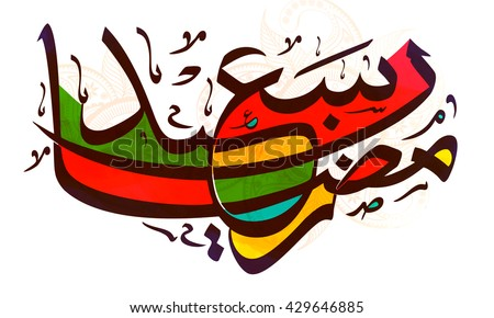 Creative Poster, Banner or Flyer design with colourful Arabic Islamic Calligraphy of text Ramadan Kareem for Holy Month of Muslim Community Festival celebration.