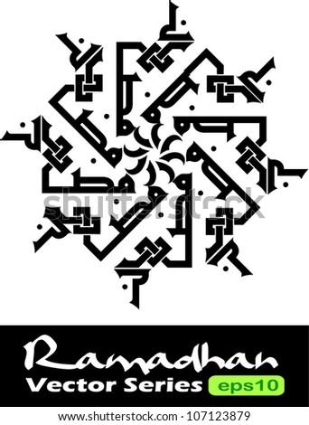 Creative repetition of Ramadan in kufi fatimi arabic calligraphy style (vector). Ramadan/Ramadhan/Ra mazan is a holy fasting month for Muslim/Moslem. - stock vector